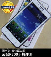 Samsung P500 (S5231137)