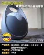Edifier X600