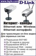 D-Link DCS 1000 - Network camera - color - 10/100