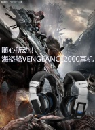 Vengeance 2000 Wireless 7.1 Gaming Headset