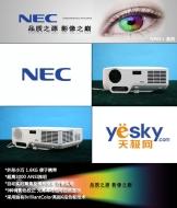 NEC NP61