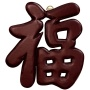 Oriental Furniture Best Unique Good Luck Housewarming Gift Idea 2011, Set of 4 Feng Shui Chinese Calligraphy Symbol Plaques