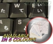 4KEYBOARD JAPANESE HIRAGANA KEYBOARD STICKERS WITH WHITE LETTERING ON TRANSPARENT BACKGROUND