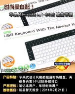 I-Rocks White Aluminum X-Slim Keyboard for PC (KR-6402-WH)