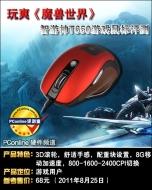 Acer Aspire T650