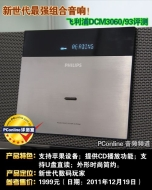 Philips DCM3060