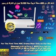 Arabic IPTV Box, Arabic Channels TV Box, Get 400+ Free Arabic Channels for Free, no fees