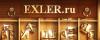 exler.ru